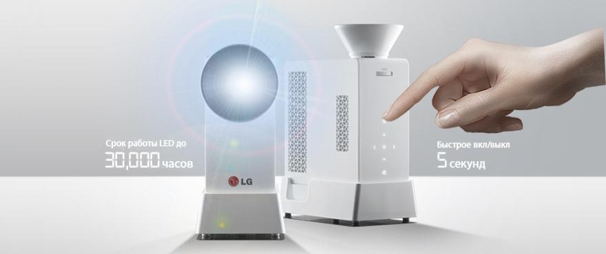 Микро портативный LED проектор LG MiniBeam PG60G