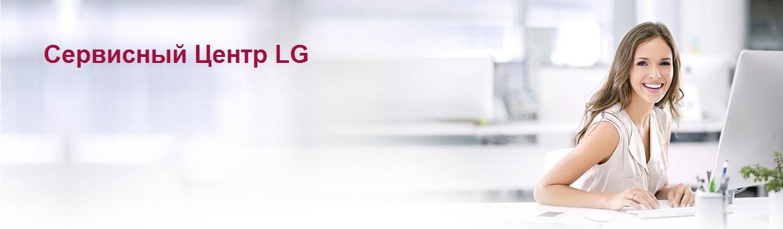Сервисный Центр LG в Минске